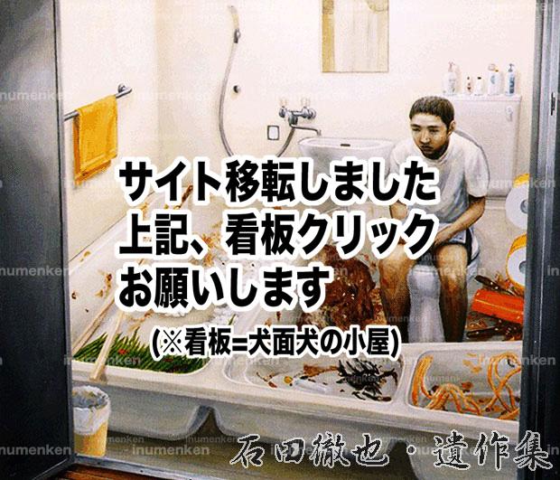 石田徹也の画像 p1_3